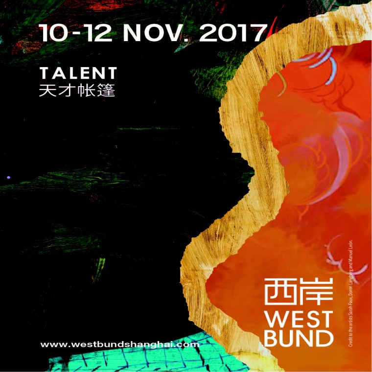 West Bund Art and Design 2017