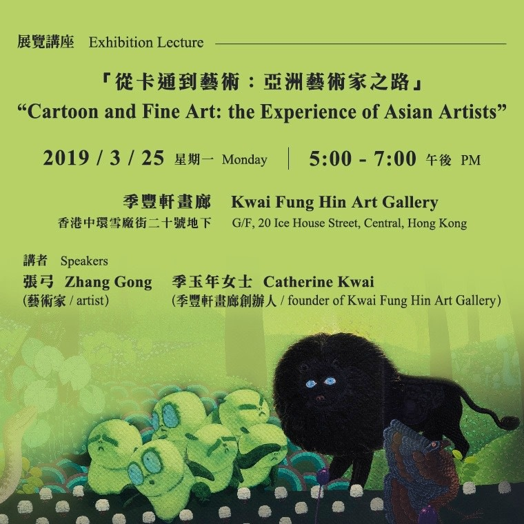 Exhibition Lecture with artist Zhang Gong