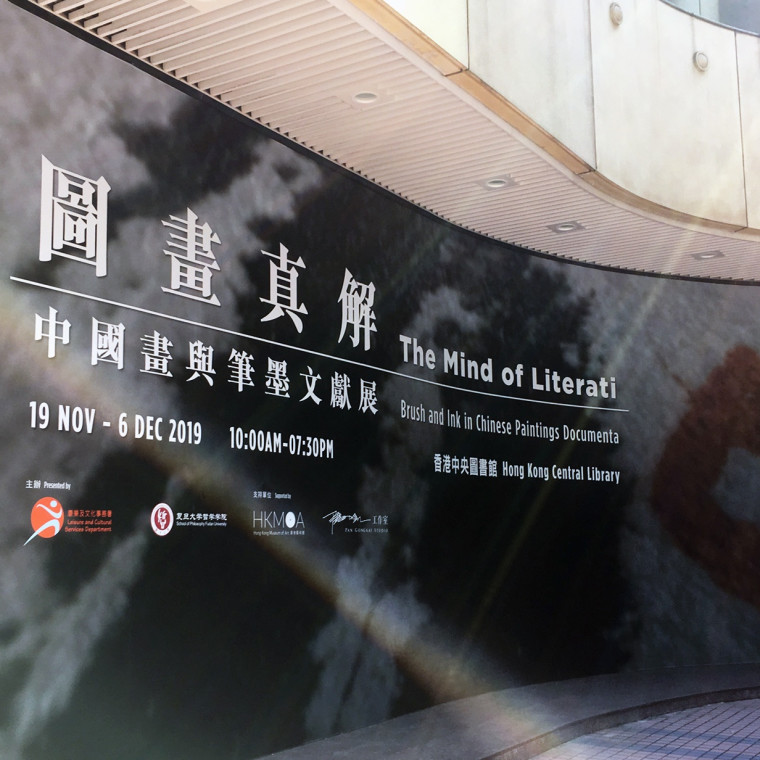The Mind of Literati: Brush and Ink in Chinese Paintings Documenta