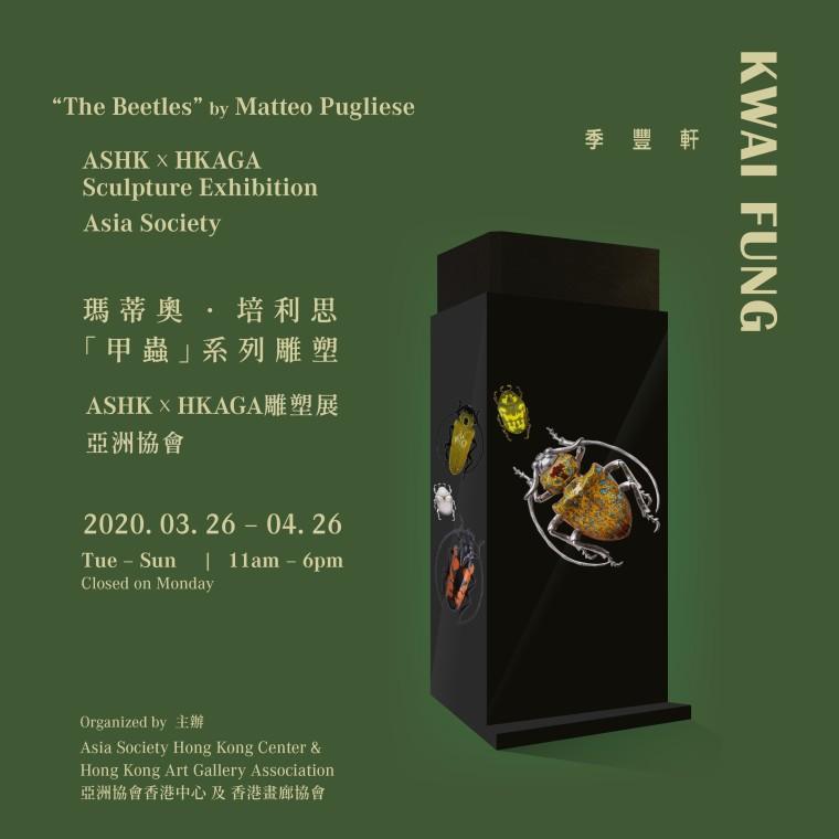 玛蒂奥 · 培利思 「甲虫」系列雕塑 | ASHK x HKAGA 雕塑展