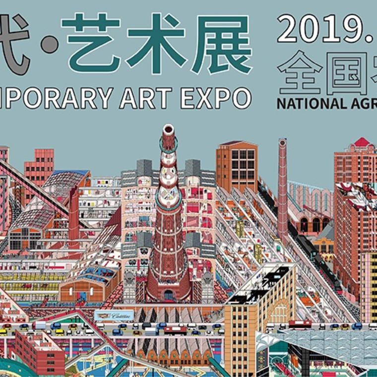 Beijing Contemporary Art Expo 2019