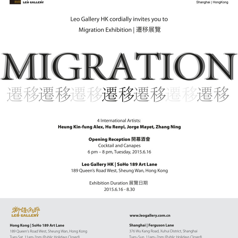 Migration Group Exhibition