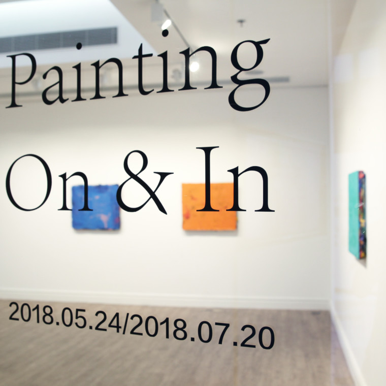 Painting On & In | Ma Shuqing Solo Exhibition