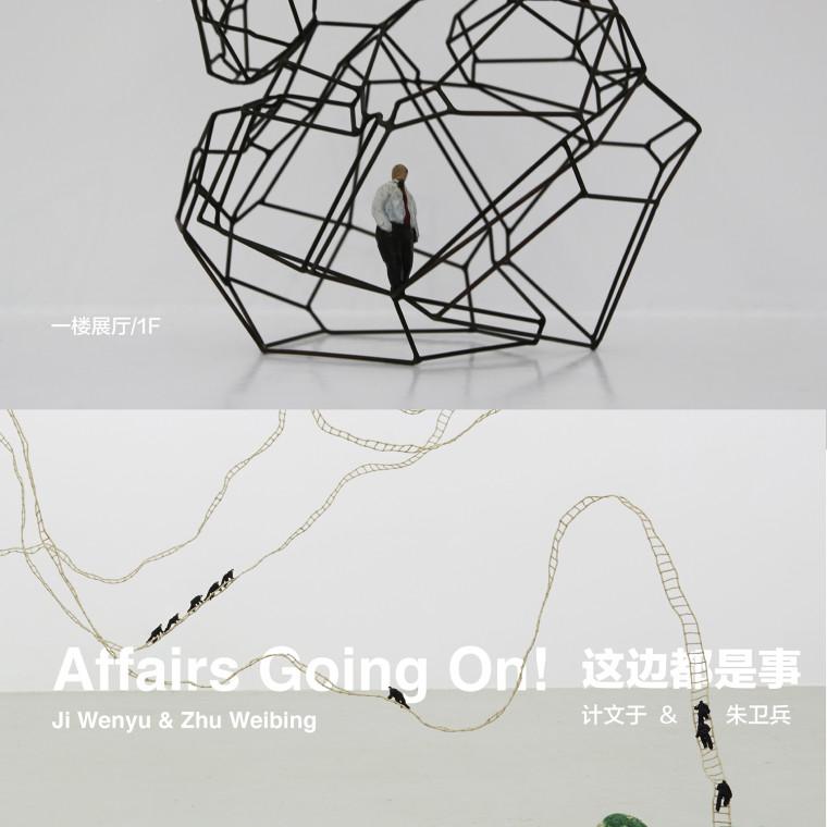Multiplicity:Fung Lik-yan Kevin Solo Exhibition | Affairs Going On! Ji Wenyu & Zhu Weibing Exhibition