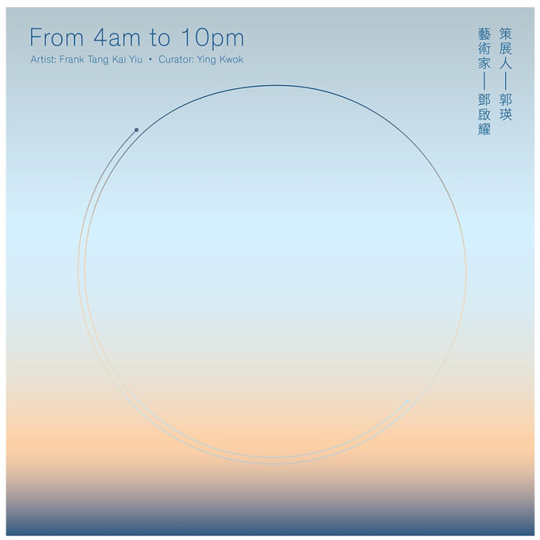"Frank Tang Kai Yiu's Solo Exhibition ""From 4am to 10pm"" Open at Chi Art Space"