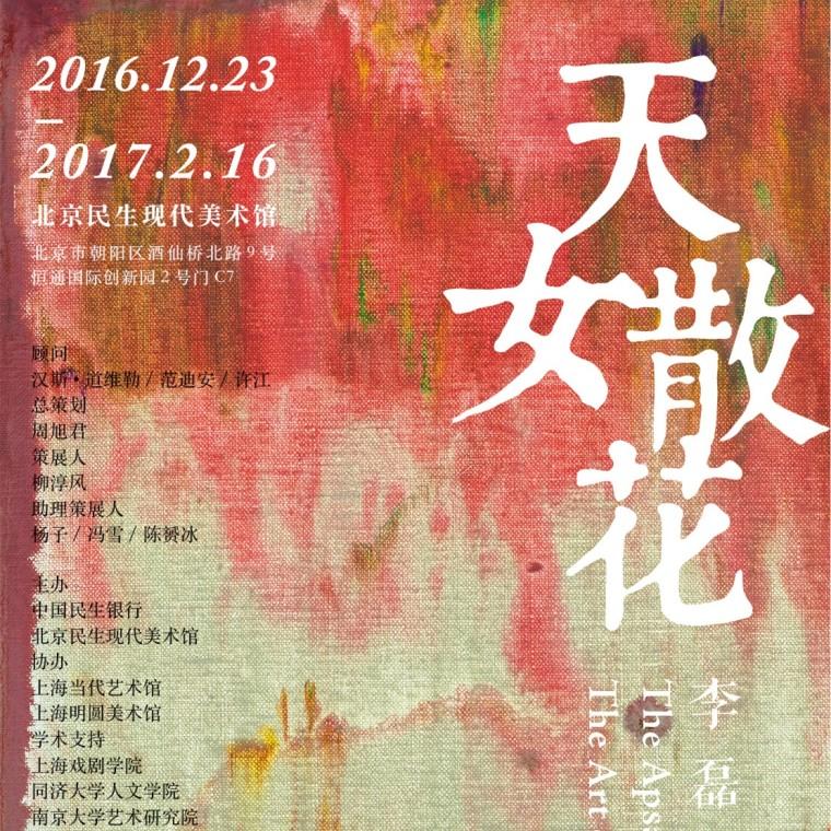 """""""The Apsara's Flowers - The Art of Li Lei"""" Open at Beijing Minsheng Art Museum"""