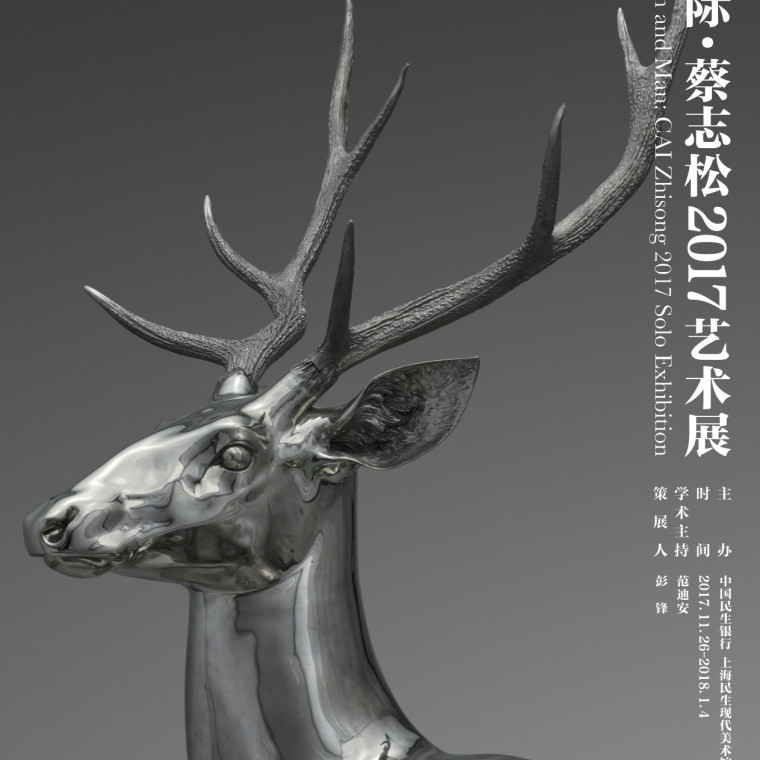 Cai Zhisong's Solo Exhibition Between Heaven and Man Open at Minsheng Art MUSEUM, SHANGHAI