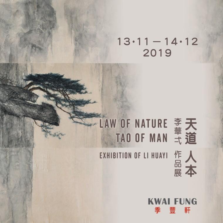 Law of Nature, Tao of Man Kwai Fung Hin Art Gallery, Hong Kong