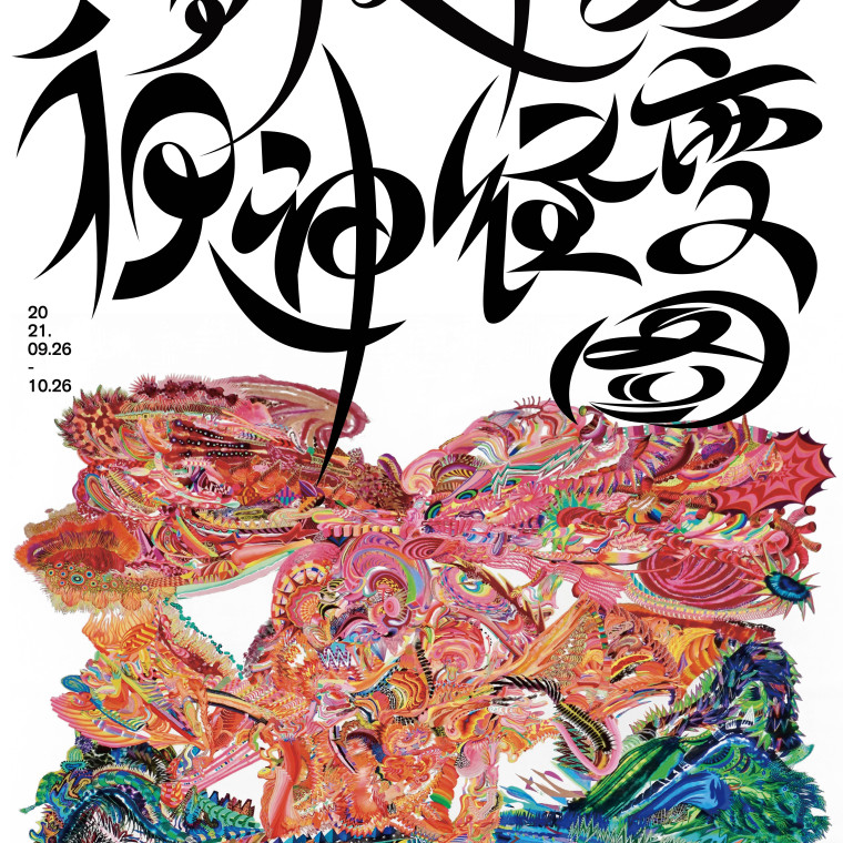 Wu Jian'an: Vision, Illusion and Acceptation, 2019-2021