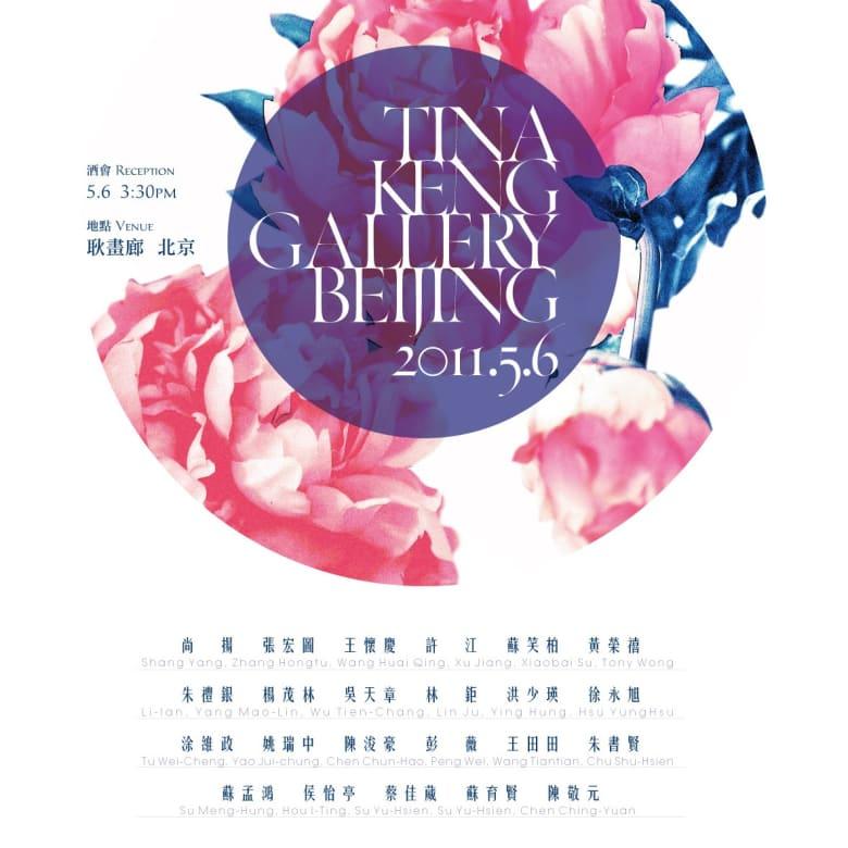 耿畫廊北京開幕展