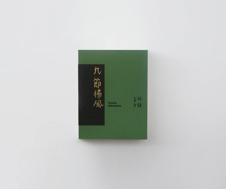 林鉅|九節拂風, NT$ 2,500