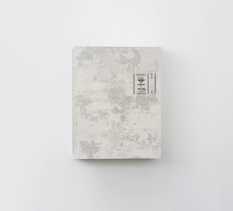 蘇孟鴻|香・奈・兒 Xiang Nai Er, NT$ 1,500
