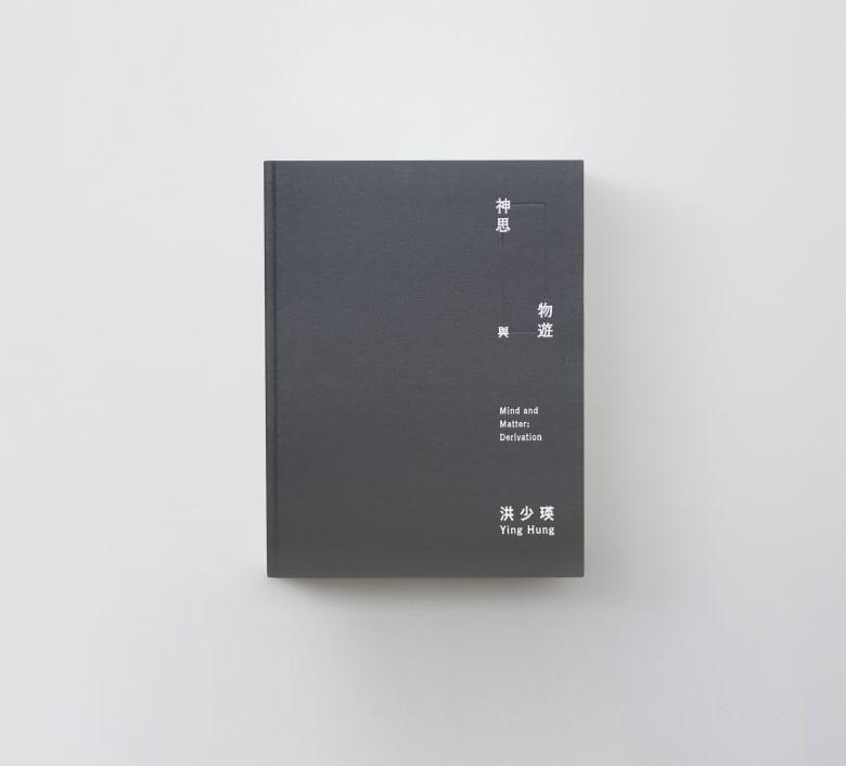 洪少瑛|神思與物遊, NT$ 1,500
