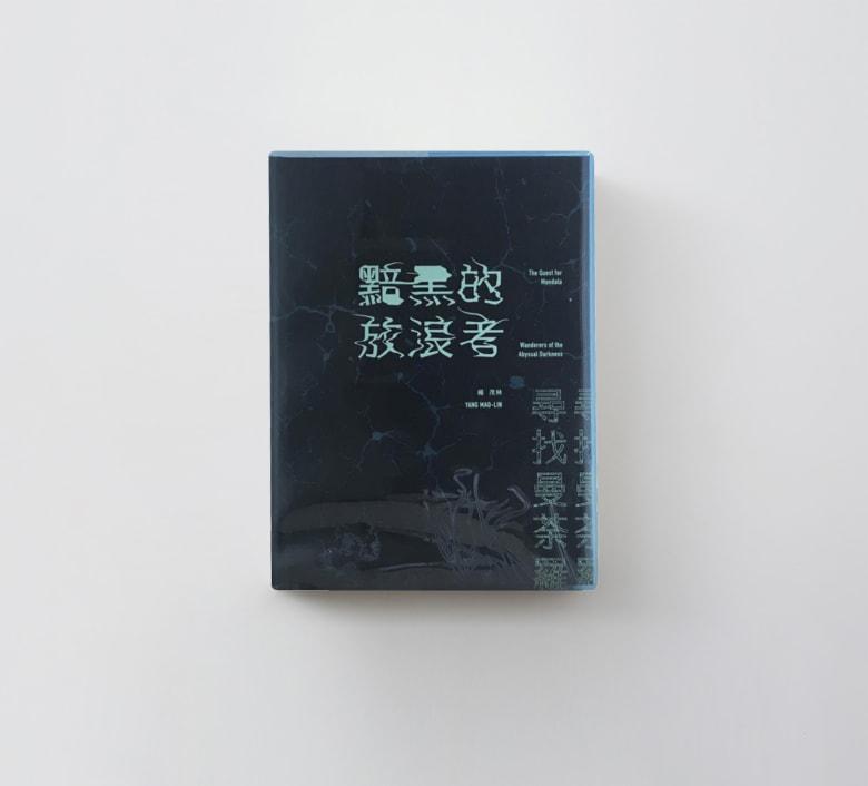 楊茂林|尋找曼荼羅:黯黑的放浪者, NT$ 850