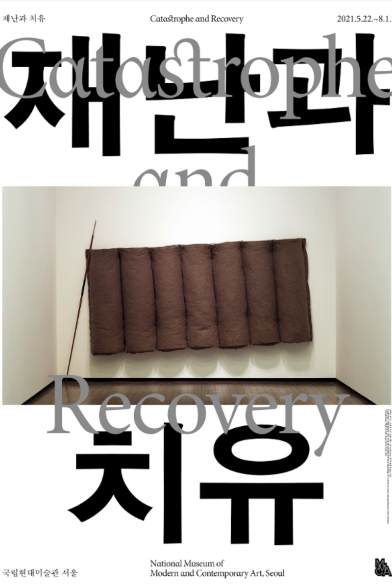 Catastrophe and Recovery