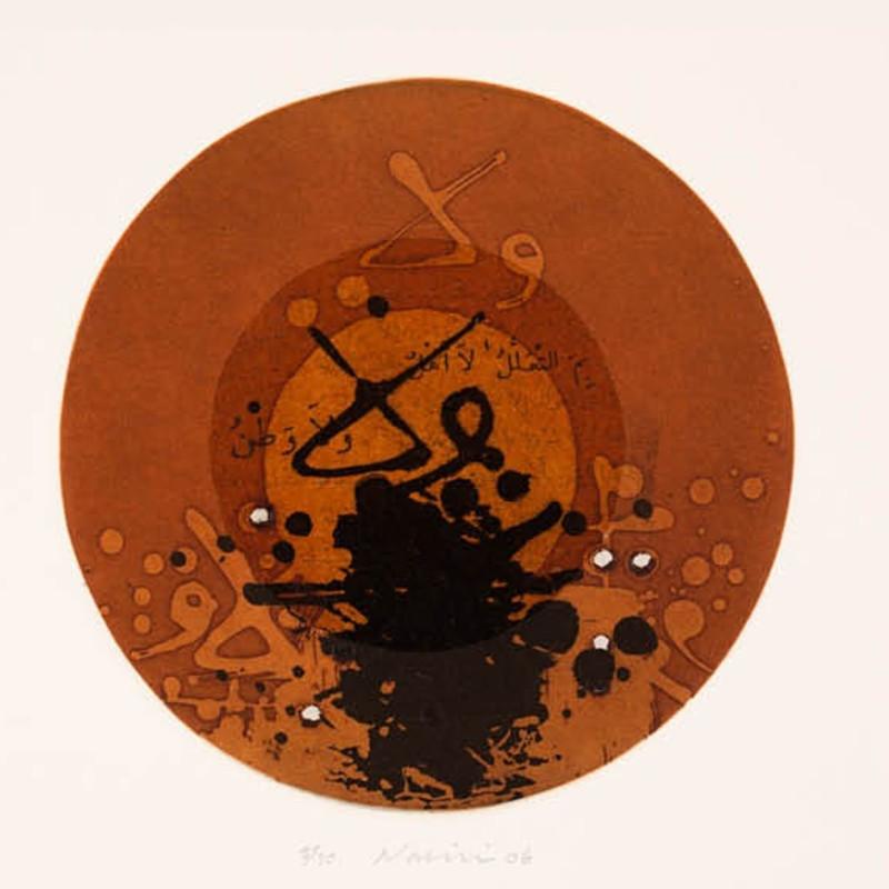 Rafa Nasiri - Homage to Al-Mutanabi, 2006