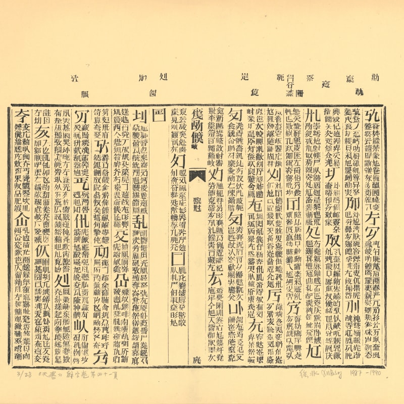 Xu Bing 徐冰, Book from the Sky, Glossary, Page 41 《天书》解字卷第四十一页, 1987-90