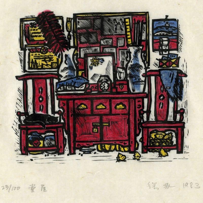 Xu Bing 徐冰, Hall 堂屋, 1983