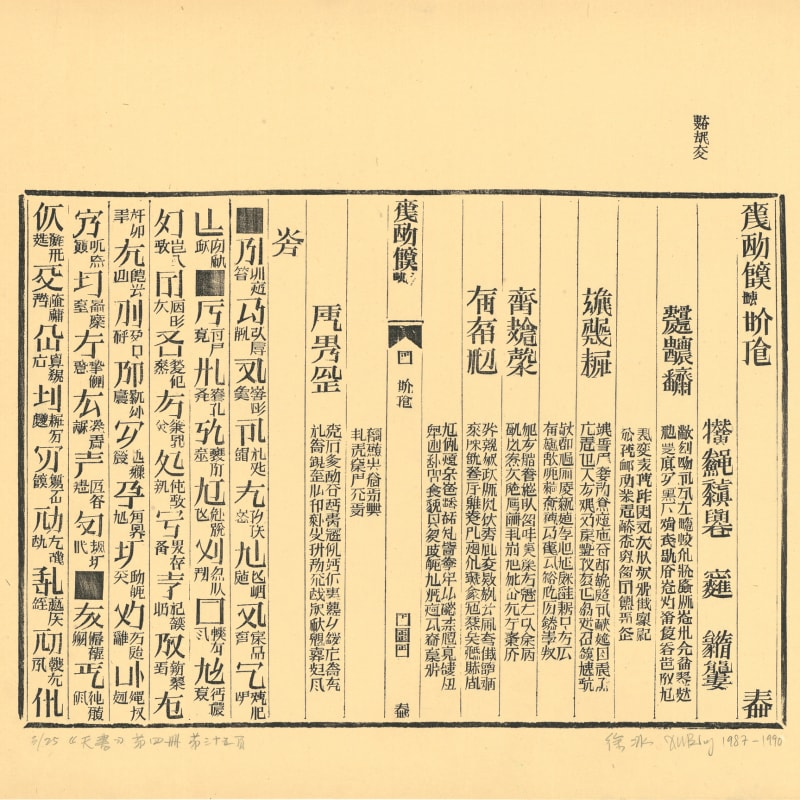 Xu Bing 徐冰, Book from the Sky, Volume 4, Page 35 《天书》第四册第三十五页, 1987-90