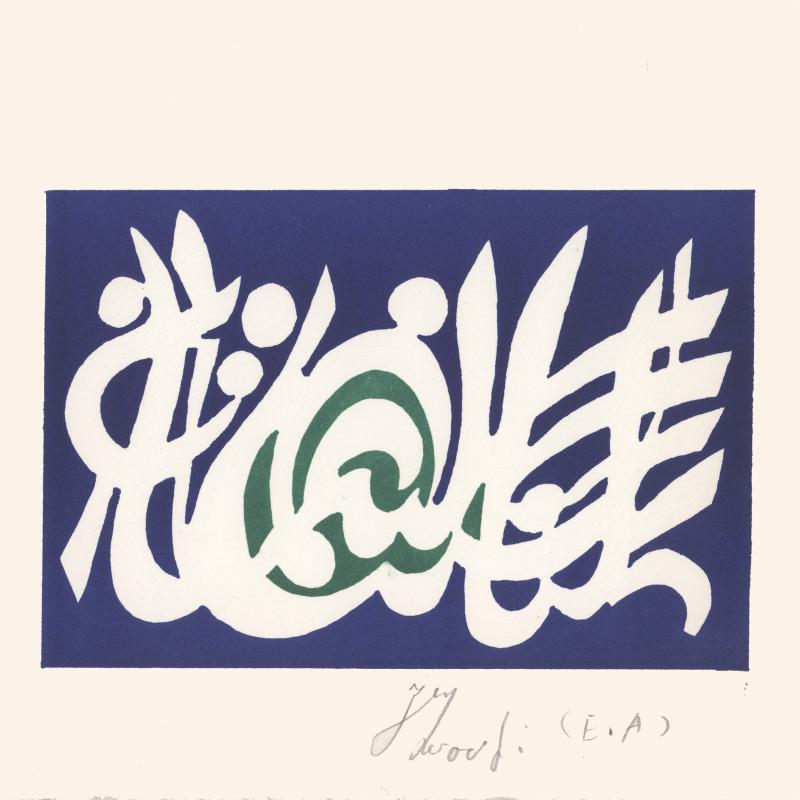 Charles Hossein Zenderoudi, Untitled, 1968