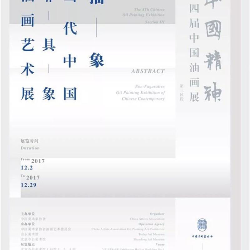 Han Qingzhen at Today Art Museum, Beijing