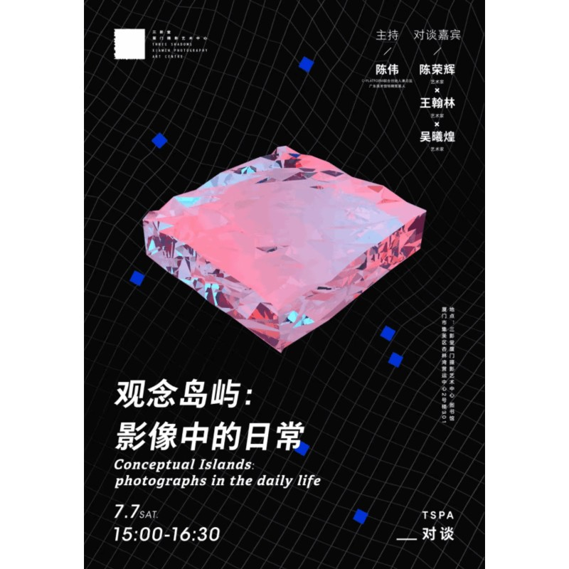 Conceptual Island:Photographs in the daily life, 2018 TSPA (Xiamen) Opening Talk