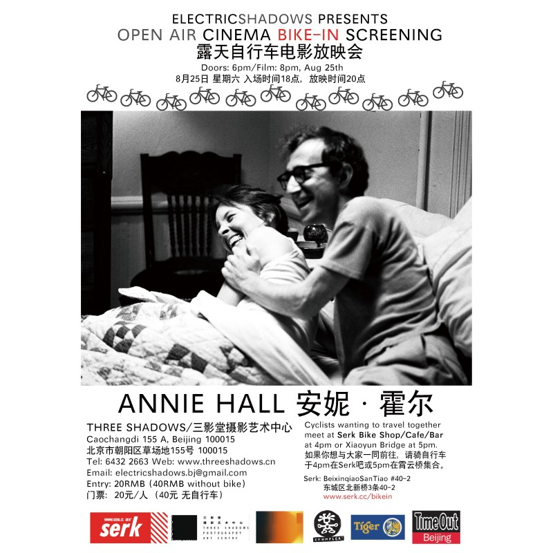 OPEN AIR BIKE-IN FILM SCREENING OF ANNIE HALL IN THE THREE SHADOWS COURTYARD