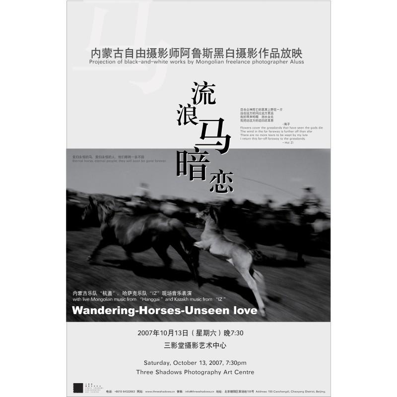 Wandering Horses, Unseen Love