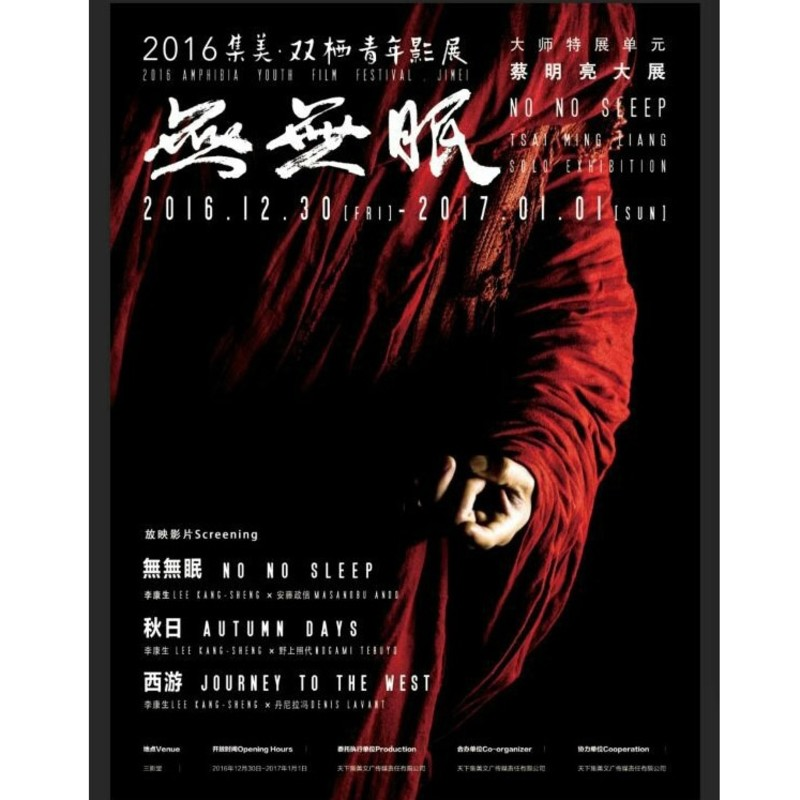 2016JIMEI · AMPHIBIA YOUTH FILM SEASON – TSAI MING LIANG EXHIBITION /NO NO SLEEP