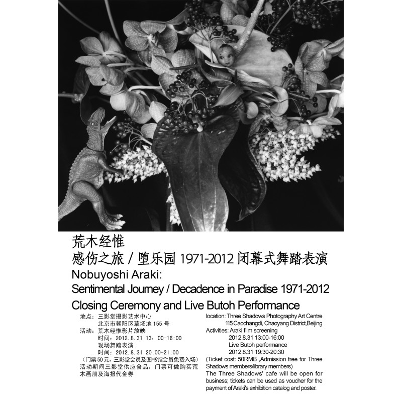ARAKI CLOSING CEREMONY AND BUTOH PERFORMANCE