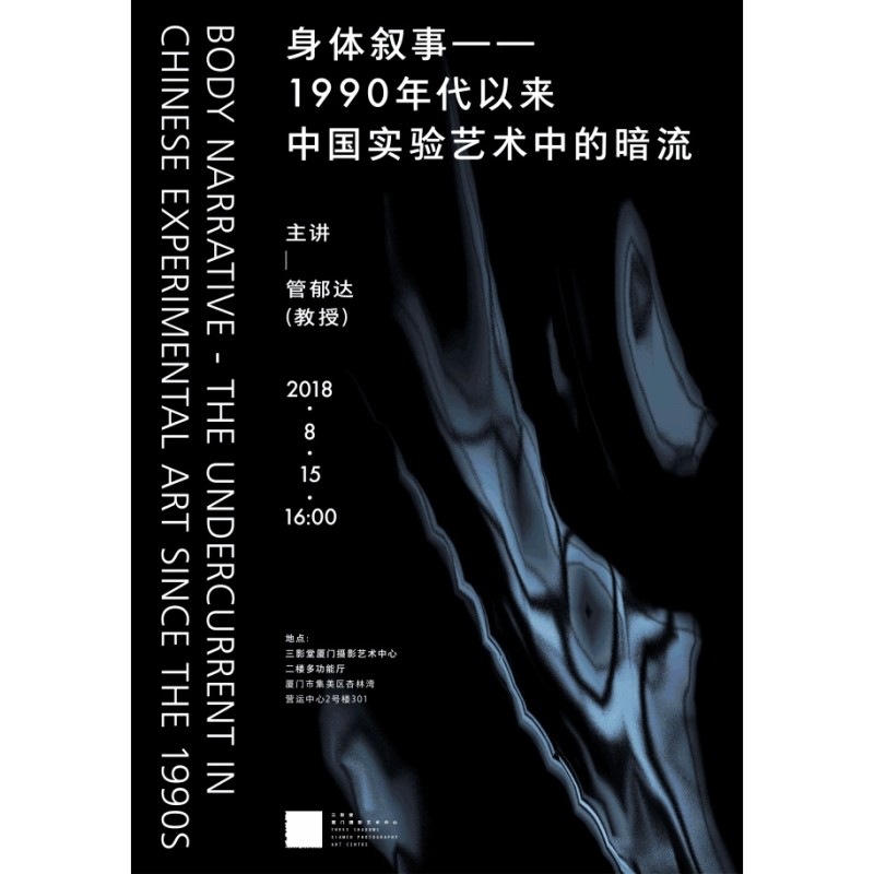 Body Narrative - The Undercurrent in Chinese Experimental Art since the 1990s
