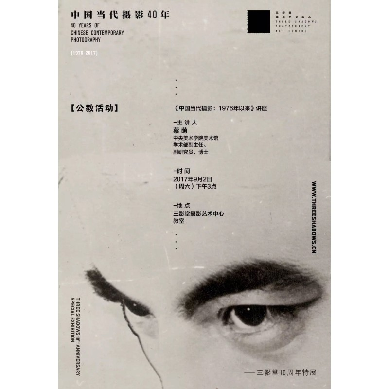 CHINESE CONTEMPORARY PHOTOGRAPHY SINCE 1976, THREE SHADOWS 10TH ANNIVERSARY SPECIAL EXHIBITION TALK SERIES