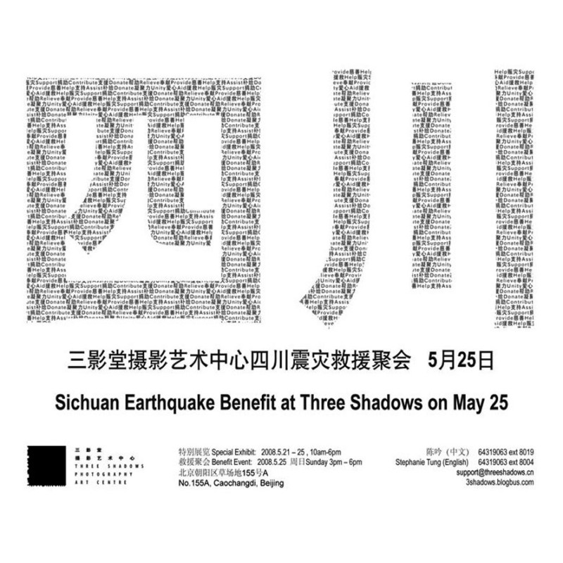 Sichuan Earthquake Benefit at Three Shadows