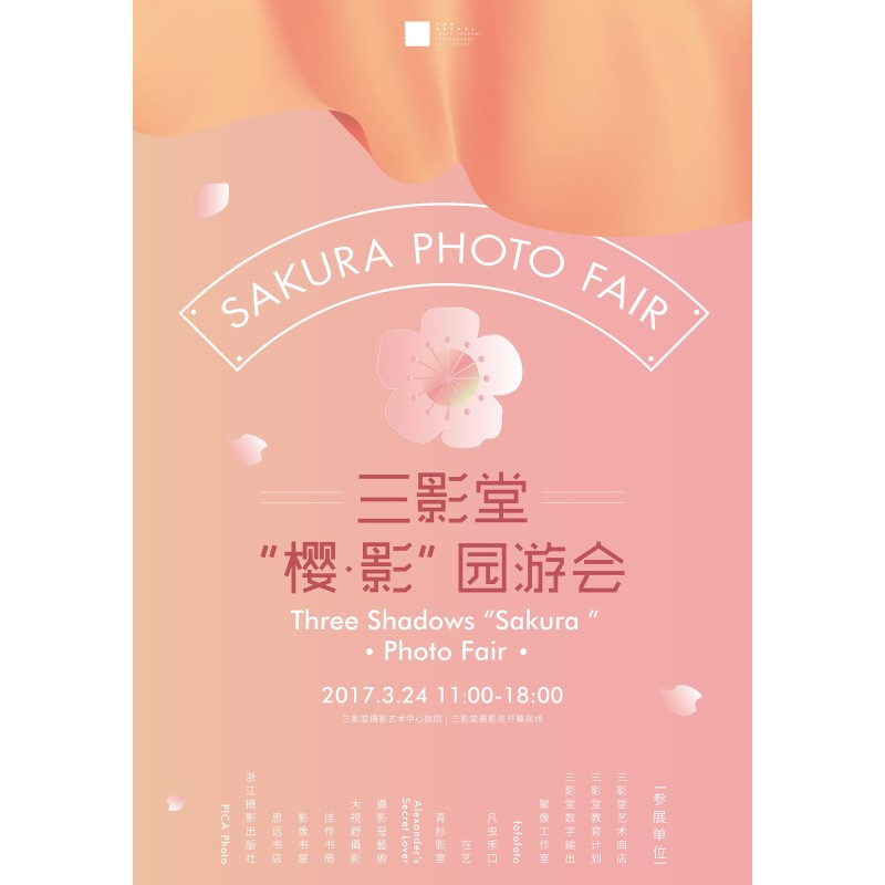 Three Shadows 'Sakura' Photo Fair, 2018 TSPA Opening Activity