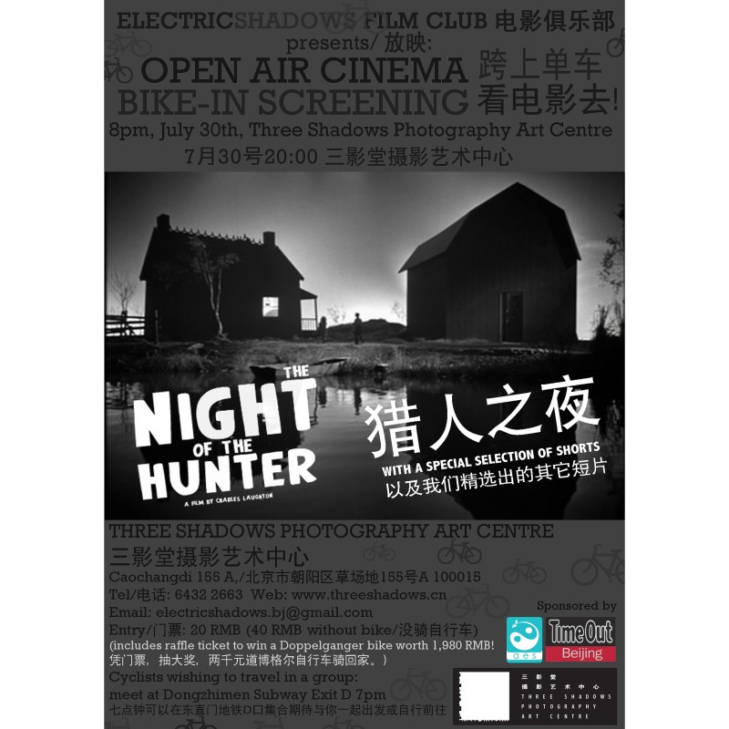 The Night of The Hunter, A Film by Charles Laughton