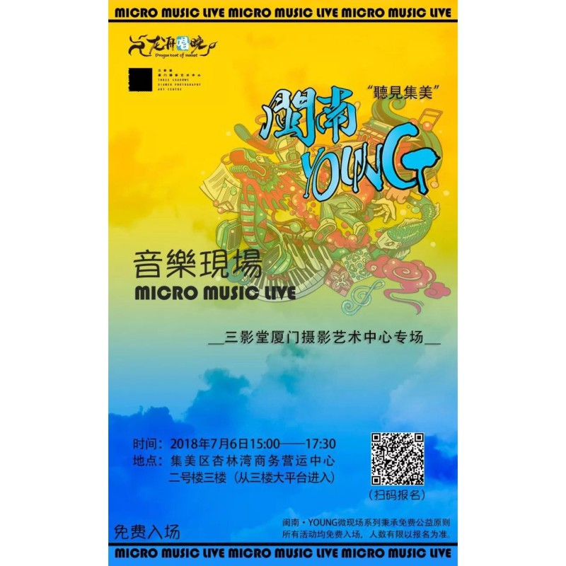 micro live music, 2018 TSPA (Xiamen)Opening Activity