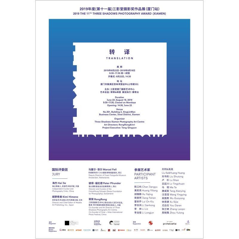 TRANSLATION: 2019 THE 11TH THREE SHADOWS PHOTOGRAPHY AWARD EXHIBITION(xiamen)