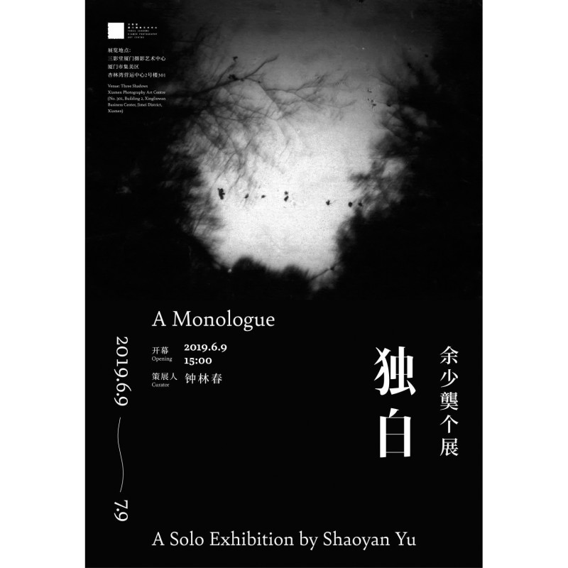 A Monologue A Solo Exhibition by Shaoyan Yu