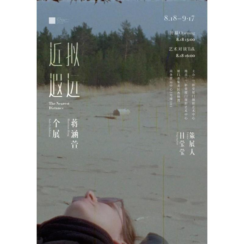 近拟遐远 蒋涵萱个展