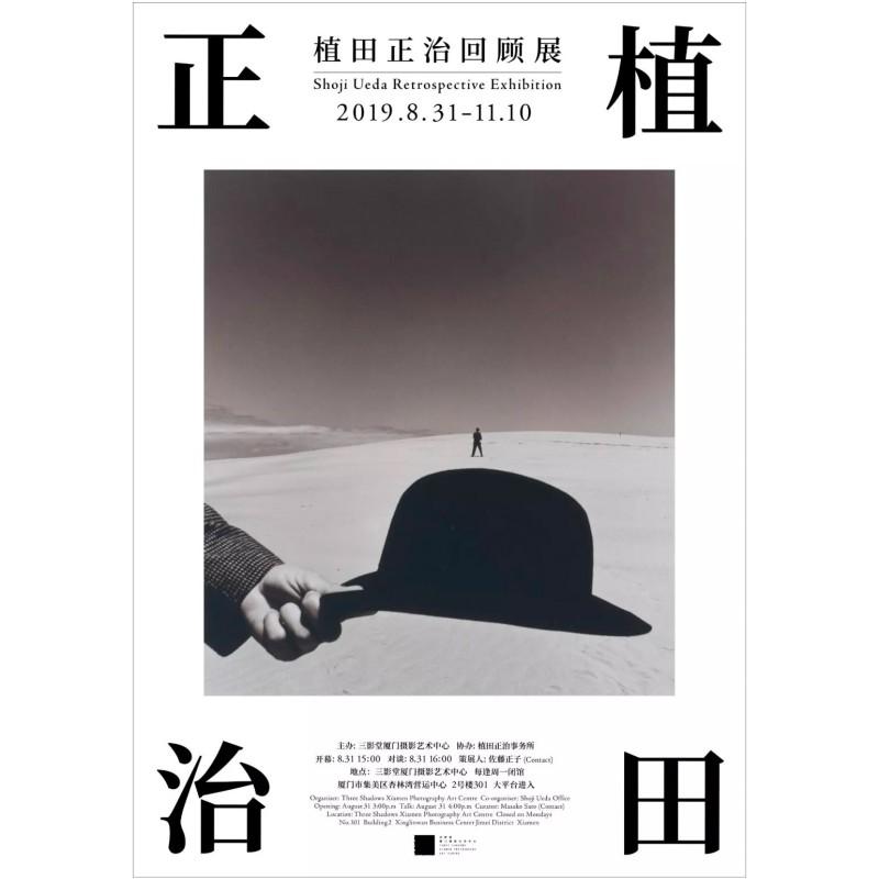 Shoji Ueda Retrospective Exhibition(Xiamen)