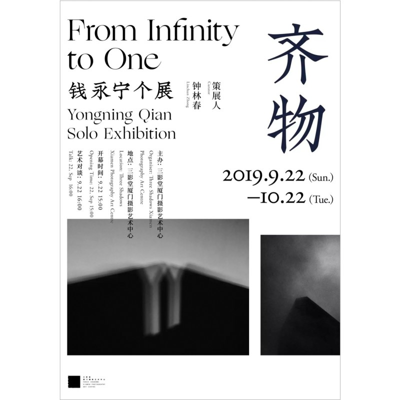 From Infinity to One Qian Yongning Solo Exhibition