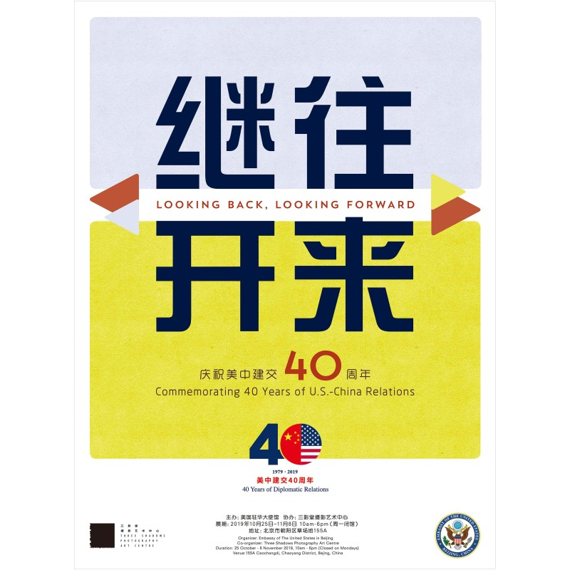 Looking Back, Looking Forward Commemoraring 40 Years of U.S – China Relations