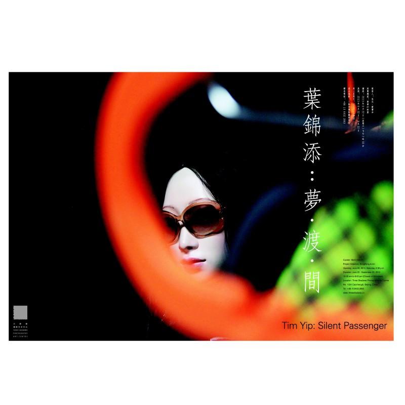 叶锦添:梦·渡·间 穿梭在有形世界与虚构之间的旅程