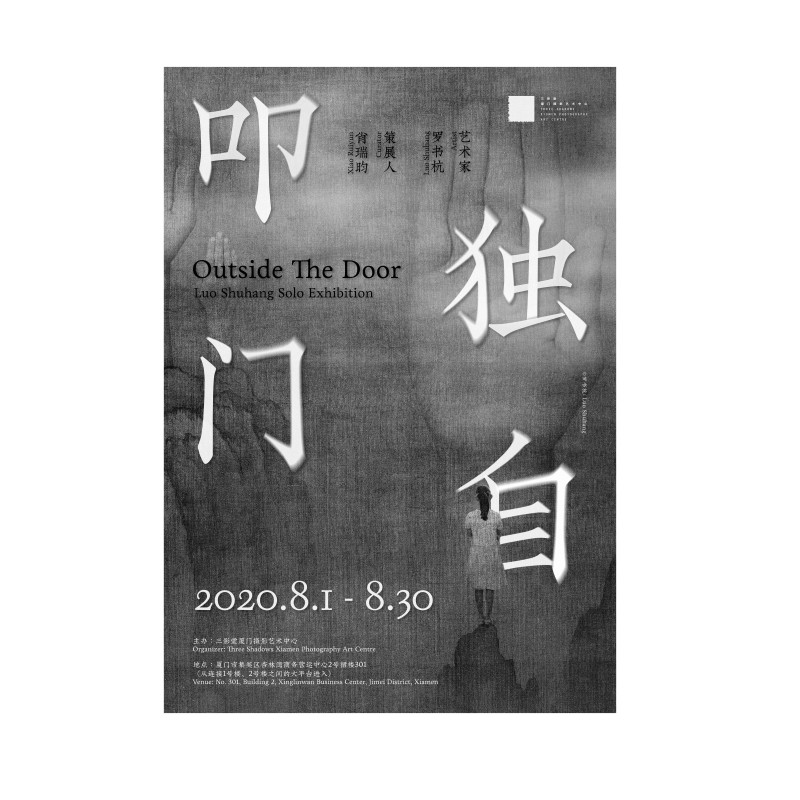 OUTSIDE THE DOOR Luo Shuhang Solo Exhibition
