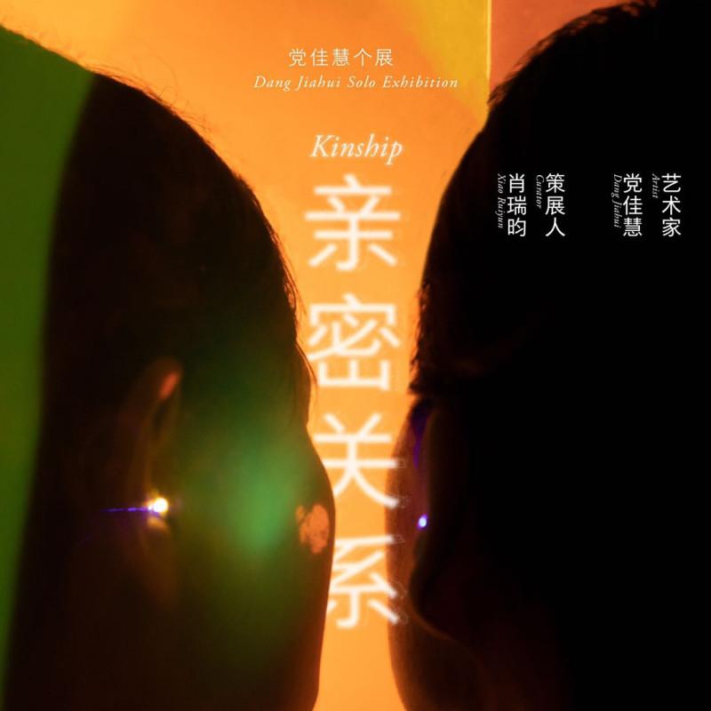 Kinship Dang JIahui Solo Exhibition