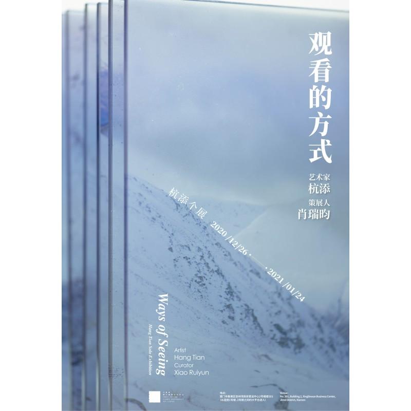 Hang Tian Solo Exhibition - Ways of Seeing Hang Tian Solo Exhibition