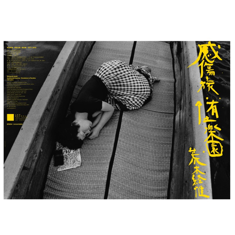 Nobuyoshi Araki's Sentimental Journey & Decadence in Paradise