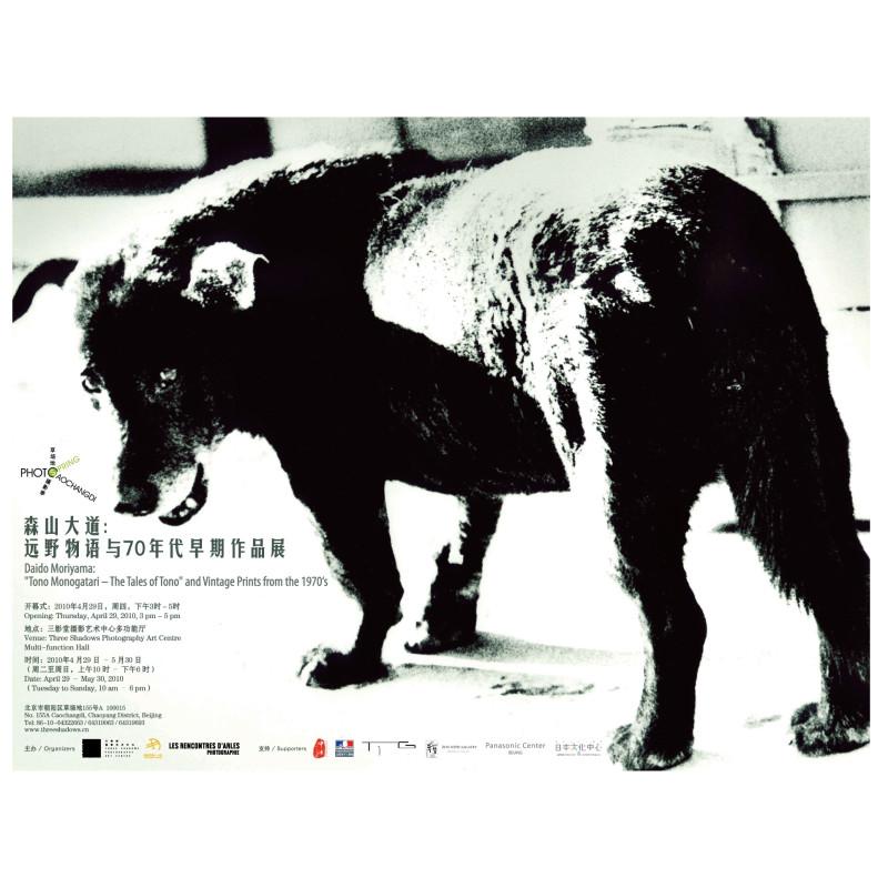 "Daido Moriyama: ""Tono Monogatari – The Tales of Tono"" and 70s Vintage Prints"