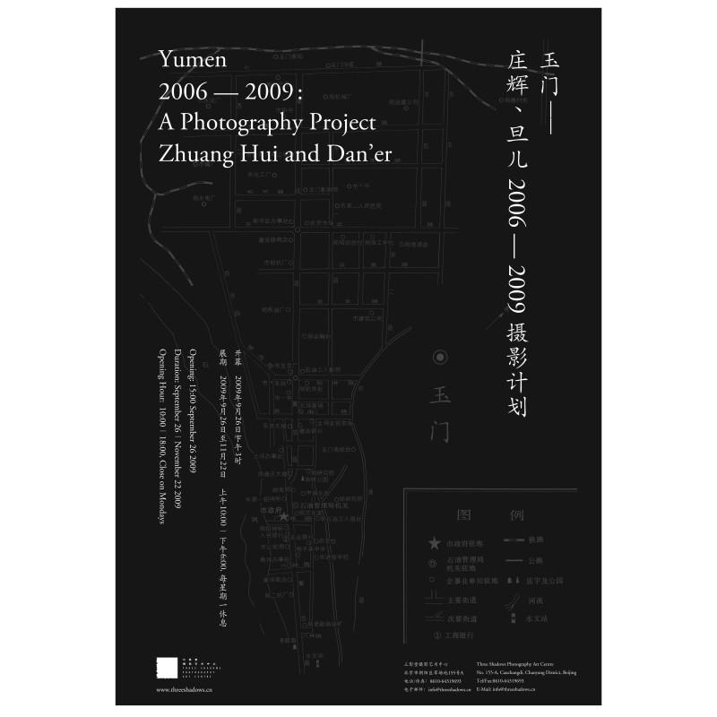 玉门——庄辉、旦儿 2006-2009摄影计划