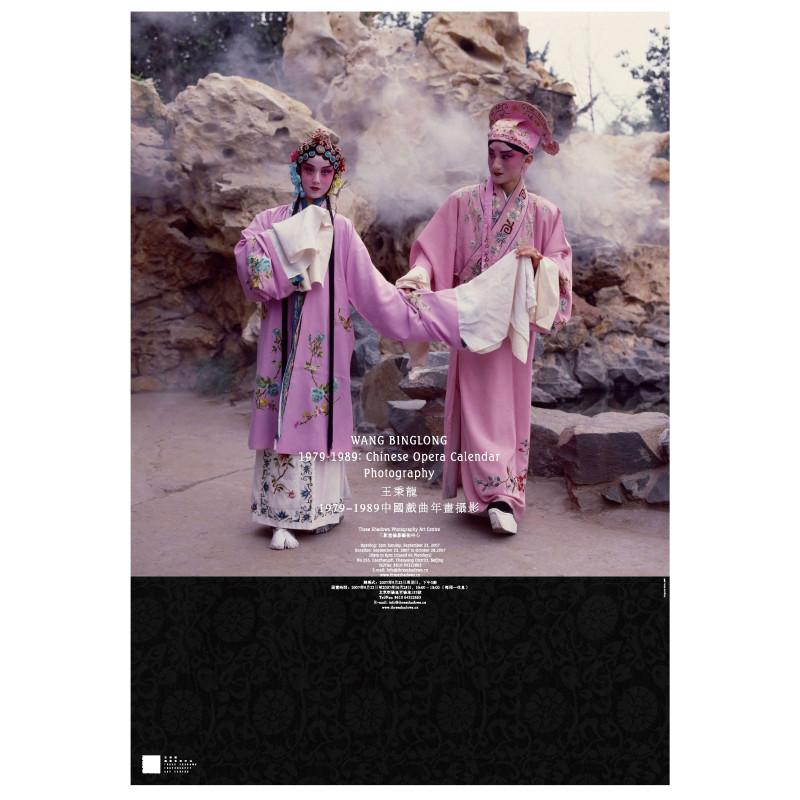 王秉龙 1979-1989 中国戏曲年画摄影